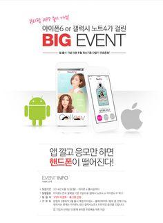 EVENT-아이폰용 뷰티팝 앱 출시기념 BIG 이벤트!