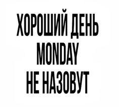 Morning Mood, Good Morning, Smart Humor, Shopping Humor, Funny Phrases, Happy Friday, Laughter, Jokes, Lol