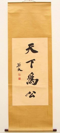 Ink On Xuan Paper Calligraphy Painting Sun Wen1866-1925