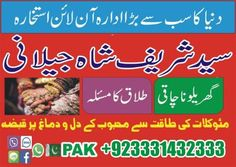 Advertising forum, United States: Manpasand shadi, Manpasand shadi ka taweez - 4freead.com - Advertise Anything For Free,Free Classifieds,Totally Free Advertising Istikhara Dua In English, Marriage Astrology, Black Magic Removal, Husband And Wife Love, Black Magic Spells, Love Problems, Free Advertising, Problem And Solution, Relationship Problems