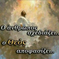 Perfect Love, God Loves Me, Greek Quotes, Faith In God, Life Goals, Word Of God, Gods Love, Wise Words, Greece