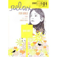 relax リラックス 増刊 for GIRLS G01 - 雑誌 -【garitto】