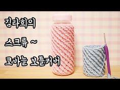 (코바늘)김라희의 스크류 보틀커버 봄봄 향기가 납니다[김라희]kimrahee - YouTube Crochet Bookmark Pattern, Crochet Pouch, Crochet Bookmarks, Crochet Patterns, Water Bottle Covers, Crochet Symbols, Coffee Cozy, Crochet Videos, Little Bag