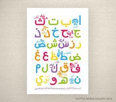 Arabic Alphabet Rainbow Islamic Art Print by LittleWingsGallery Learn Arabic Alphabet, Alphabet For Kids, Calligraphy Letters, Caligraphy, Arabic Calligraphy, Learn Arabic Online, Islam For Kids, Islamic Wall Art, Learning Arabic