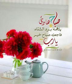 Your Smile Quotes, Romantic Love Quotes, Diy Clothes, Home Decor, Bonjour, Diy Clothing, Decoration Home, Room Decor, Romantic Quotes