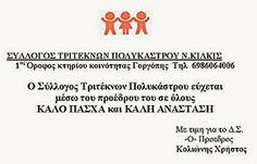 ΓΝΩΜΗ ΚΙΛΚΙΣ ΠΑΙΟΝΙΑΣ: Ευχές Πάσχα από τον Σύλλογο Τριτέκνων Πολυκάστρου