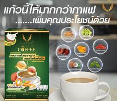 Livnest Instant Coffee Mixed Plus Finger Root Extract and Lingzhi Extract is the instant coffee mixed powder with Finger Root Extract and Lingzhi Extract. It is a healthy alternative coffee enriched with Robusta coffee with mellow taste. The product contains a variety of extracts, but does not spoil the taste and still provides the same aroma of coffee. It uses stevia and sucralose as a...