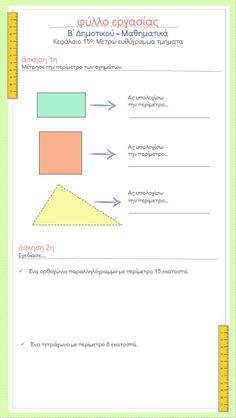 Β' Δημοτικού - Μαθηματικά: Κεφάλαιο 15ο