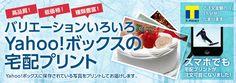 Yahoo!ボックス2014フォトコンテスト冬