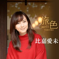 Manami Higa is a Japanese actress. Kanazawa, Asian Hotties, Japanese Beauty, How To Look Better, Beautiful Women, Actresses, My Style, Lady, People