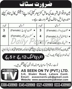 Jobs In International Compnay As Seen On Tv Pvt Ltd Lahore Cantt  http://www.dailypaperpk.com/jobs/177596/jobs-international-compnay-as-seen-on-tv-pvt-ltd-lahore-cantt