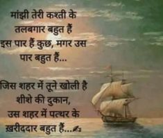 Hindi Quotes Images, Hindi Words, Hindi Quotes On Life, Love Song Quotes, Quotes About God, Pain Quotes, Soul Quotes, Wisdom Quotes, Spiritual Quotes