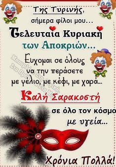 Greek Easter, Beautiful Pink Roses, Greek Quotes, Carnival, Kitchenettes, Words, Greece, Mardi Gras, Horse
