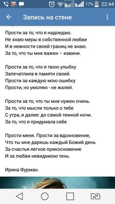 Text Quotes, Poem Quotes, Great Poems, Russian Quotes, Laws Of Life, True Words, Beautiful Words, Favorite Quotes, Quotations