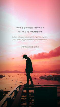 Seventeen- Without You K Pop, Korean Phrases, Korean Words, K Quotes, Song Quotes, Song Lyrics Wallpaper, Wallpaper Quotes, Wallpaper Pictures, Seventeen Lyrics