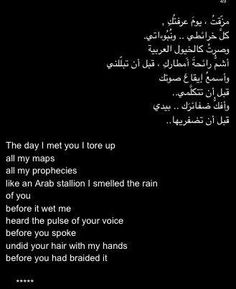 60 Best Arabic Poetry images in 2016 | Arabic poetry, Words