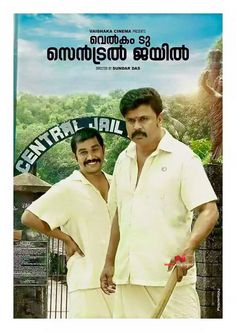 Welcome to Central Jail Movie Poster