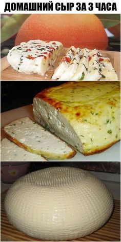 Homemade cheese in 3 hours, which does not happen much - # breakfast # for - Best Pancake Recipe, Vegetarian Recipes, Cooking Recipes, Norwegian Food, Homemade Cheese, Russian Recipes, Cheese Recipes, Food Photo, Yogurt