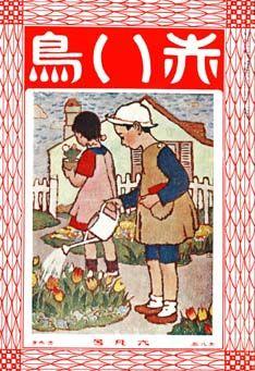 8巻6号「花園」の画像