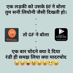 Hindi non veg jokes on boyfriend and girlfriend true quotes veg jokes, joke Jokes In Hindi Images, Funny Jokes In Hindi, Some Funny Jokes, Funny Jokes For Adults, Girlfriend Jokes In Hindi, Girlfriend Humor, Romantic Jokes, New Year Jokes, Facebook Jokes