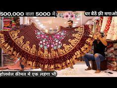 दिल चुराले-गे यह डिज़ाइन आपके 2020 की कलेक्शन। कम दामों में एक से बड़कर एक लहंगे Chandni Chowk Delhi - YouTube Shopping Places, Your Brother, Lehenga, Tapestry, Guys, Youtube, Fashion, India, Hanging Tapestry