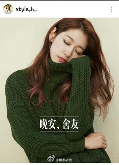my Sweet Angel Park Shin Hye