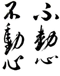 """不動心, """"Unfettered mind"""", phrase by Zen master Takuan Sōhō (沢庵宗彭, 1573-1645)."""