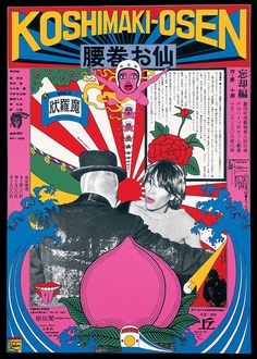 """""""Koshimaki-Osen,"""" a poster for a theater group, 1966 by Tadanori Yokoo Come and see our new website at bakedcomfortfood.c """"Koshimaki-Osen,"""" a poster for a theater group, 1966 by Tadanori Yokoo Come and see our new website at bakedcomfortfood. Japanese Poster Design, Japanese Design, Japanese Art, Stefan Sagmeister, Graphic Design Posters, Graphic Design Inspiration, Graphic Art, Japan Illustration, Kunst Poster"""