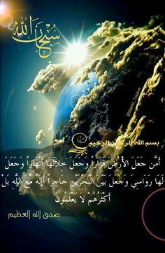 سبحان الله الذي خلق فأبدع