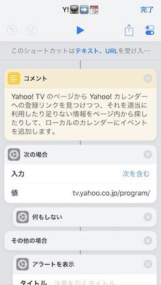 iOS端末で Yahoo! TV の番組ページをカレンダーに登録するショートカット   #interest_ae Yahoo, Calendar, Life Planner