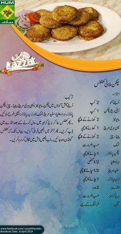 Aloo Recipes, Pakora Recipes, Paratha Recipes, Kebab Recipes, Pakistani Chicken Recipes, Indian Food Recipes, Cooking Recipes In Urdu, Easy Cooking, Cooking Time