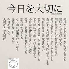 今日を大切にする Wise Quotes, Famous Quotes, Inspirational Quotes, Love Words, Beautiful Words, Japanese Quotes, Note Memo, Meaningful Life, Positive Words
