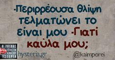 -Περιρρέουσα θλίψη Greek Memes, Greek Quotes, Funny Picture Quotes, Funny Quotes, Enjoy Your Life, Have A Laugh, English Quotes, True Words, Just For Laughs