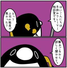 けるく▹1/27CLB東3ザ36a (@krk_klop) さんの漫画 | 51作目 | ツイコミ(仮) Manga, Anime Comics, Penguins, Jokes, Relationship, Illustration, Funny, Character, Meme