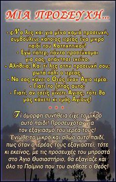 ~ΑΝΘΟΛΟΓΙΟ~ Χριστιανικών Μηνυμάτων!: Το μικρό παιδί που προσευχόταν για τον ιερέα του χωριού του! Prayer And Fasting, Orthodox Christianity, Prayers, Religion, Advice, Faith, God, Quotes, Paradise