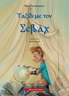 Ταξίδι με τον Σεβάχ - Παπαγεωργίου Μαρία | Public βιβλία Audio Books, Princess Zelda, Fictional Characters, Fantasy Characters