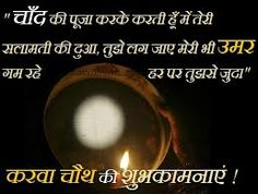 19 Best Karwa Chauth Images Images Wallpaper Pictures Karwa