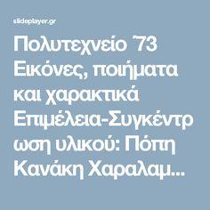 Πολυτεχνείο ΄73 Εικόνες, ποιήματα και χαρακτικά Επιμέλεια-Συγκέντρωση υλικού: Πόπη Κανάκη Χαραλαμποπούλου. - ppt κατέβασμα