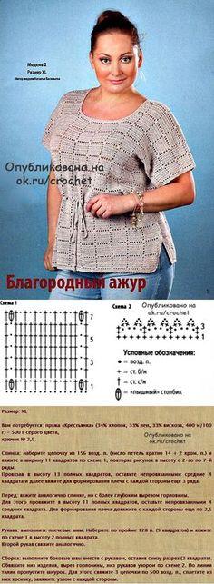 Летняя кофта крючком для полных женщин схемы и описание (Вязание крючком) | Журнал Вдохновение Рукодельницы
