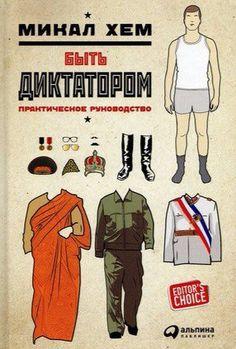 Et si je devenais dictateur - Mikal Hem - Editions Gaïa Gaia, Book Review, Audiobooks, Ebooks, This Book, Author, Reading, Memes, Blog