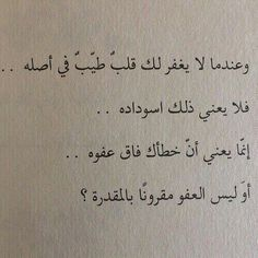 Arabic Tattoo Quotes, Funny Arabic Quotes, Poem Quotes, Words Quotes, Qoutes, Alive Quotes, Arabic Phrases, Romantic Words, Quotes For Book Lovers