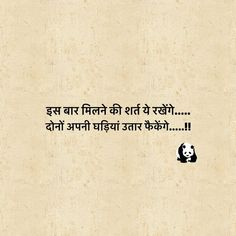 Jaldi se aa jao n plzzzz itna intzar kr rhe h apka future hubby Love Pain Quotes, Love Quotes Poetry, Love Quotes In Hindi, Good Thoughts Quotes, Shyari Quotes, People Quotes, Words Quotes, Hindi Words, Gulzar Quotes