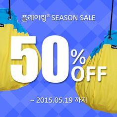 플레이링® 가정의 달 시즌세일!! 전제품 50% 할인 (세일 카테고리상품 제외) 2015.05.19일까지!! #sale #season_off #season_sale