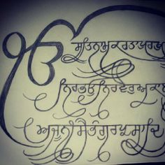 Mool Mantar <3 by: http://instagram.com/sikhcalligraphy #calligraphy #sikh