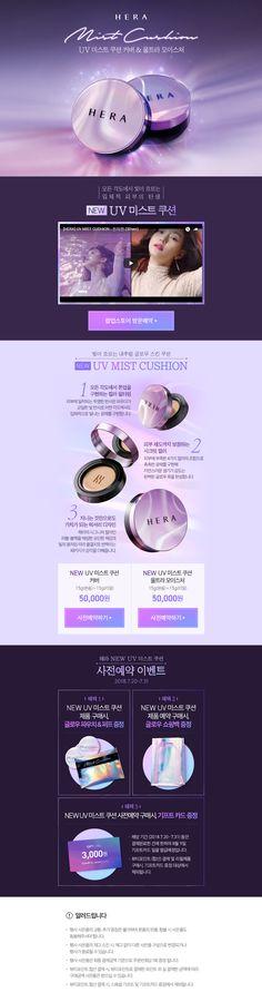 모든 각도에서 빛이 흐르는 입체피부 탄생 NEW UV 미스트 쿠션 사전예약 #AP #아모레퍼시픽몰 #헤라 #이벤트 #프로모션 Cosmetic Web, Cosmetic Design, Web Design, Page Design, Web Layout, Layout Design, Korea Design, Beauty Ad, Promotional Design