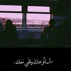 وقلبي معك...