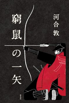 BOOK COVER / 「窮鼠の一矢」 on Behance