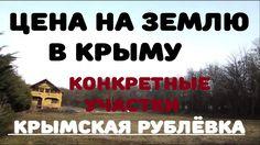 Цена на землю в Крыму с конкретными примерами. Как выглядит крымская руб...
