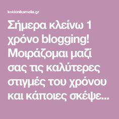 Σήμερα κλείνω 1 χρόνο blogging! Μοιράζομαι μαζί σας τις καλύτερες στιγμές του χρόνου και κάποιες σκέψεις που κάνω σχετικά με το blogging!
