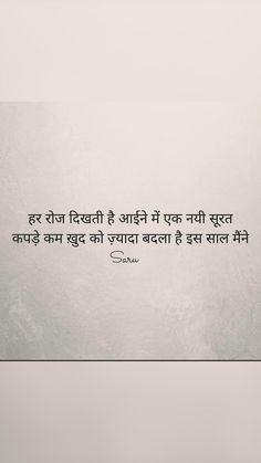 Epic Quotes, Amazing Quotes, Life Quotes, Diary Quotes, Inspirational Quotes, Strong Mind Quotes, Soul Love Quotes, Quotes To Live By, Hindi Quotes